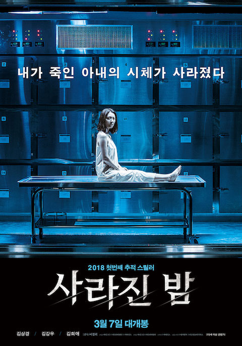 Source : Daum Movie